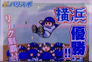 横浜ベイスターズ優勝!
